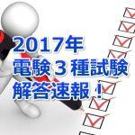 平成29年度(2017年)の電験3種試験の解答速報!