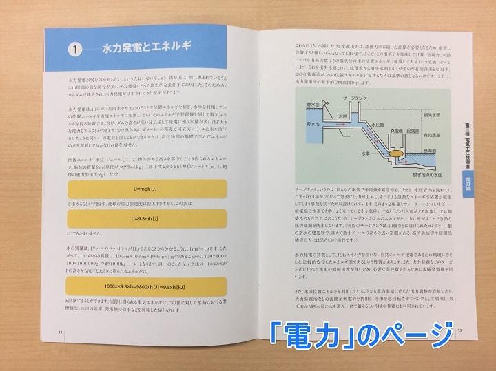 電力のサンプルテキストページ