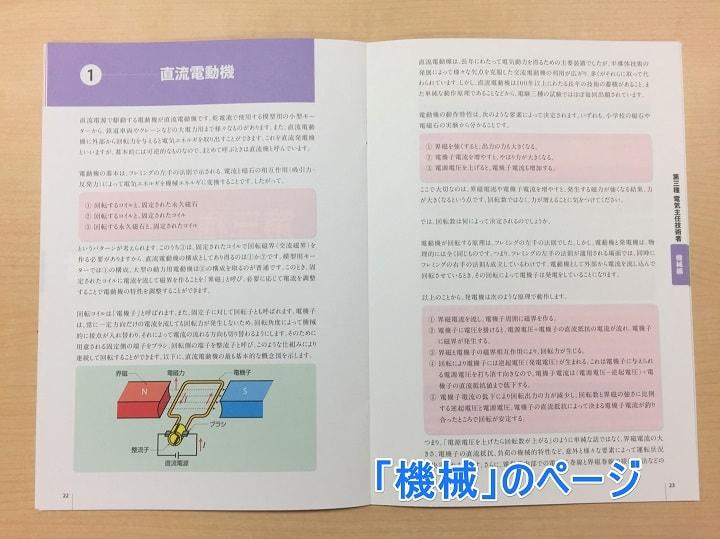 機械のサンプルテキストページ