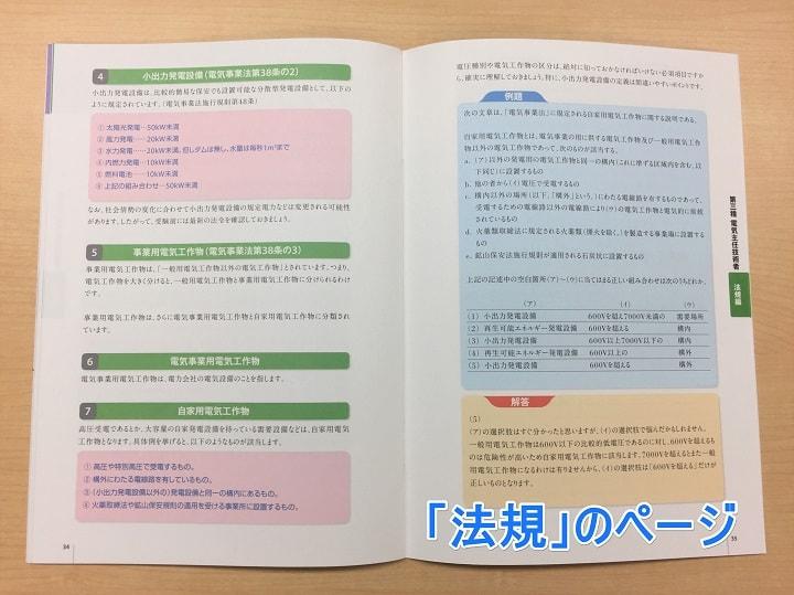法規のサンプルテキストページ