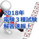 平成30年度(2018年)の電験3種試験の解答速報!