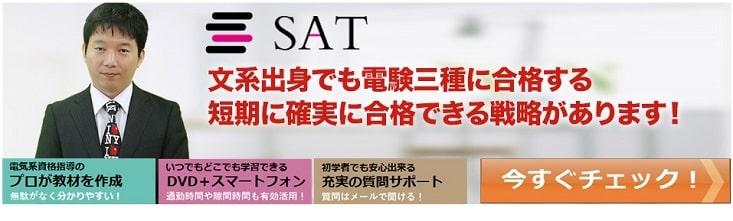 SATの公式サイト