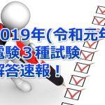 令和元年度(2019年)の電験3種試験の解答速報!