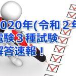 令和2年度(2020年)の電験3種試験の解答速報!