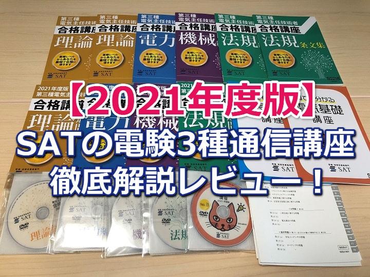 SAT電験3種通信講座(2021年度版)