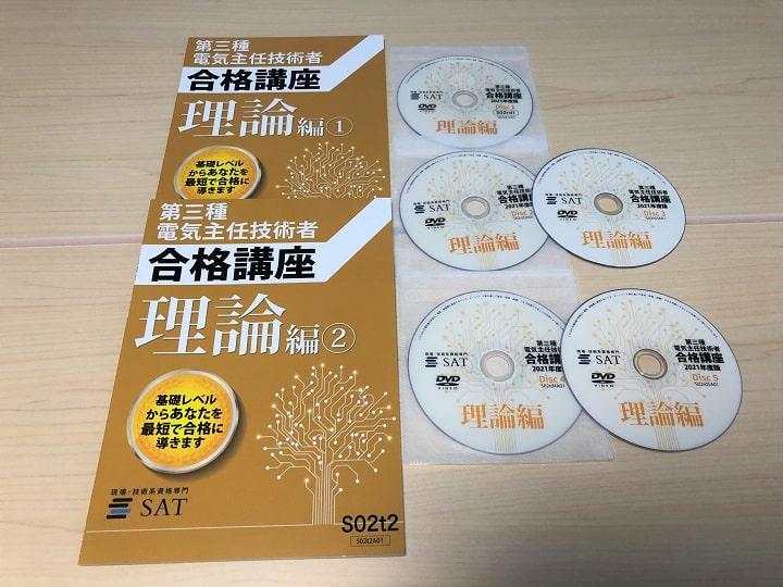 SAT電験3種通信講座 理論テキストと講義DVD