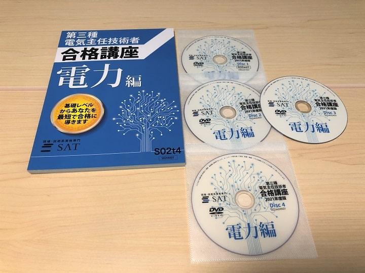 SAT電験3種通信講座 電力テキストと講義DVD