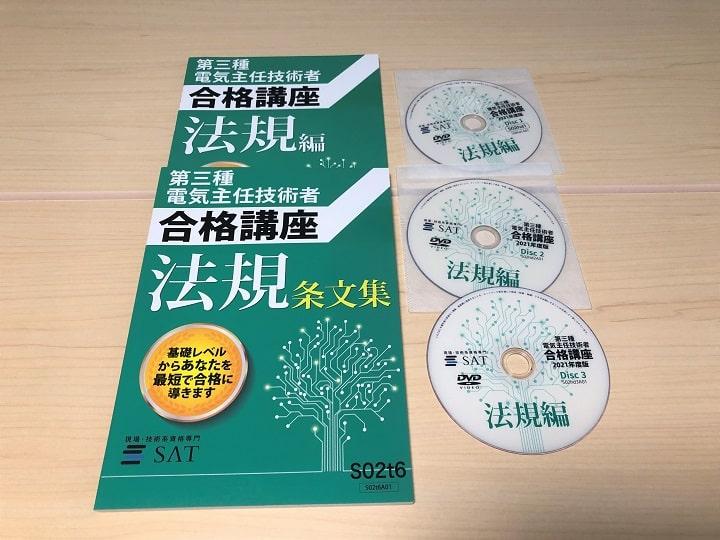 SAT電験3種通信講座 法規テキストと講義DVD