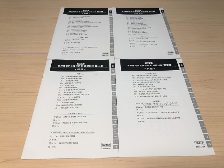 SAT電験3種通信講座 模擬試験